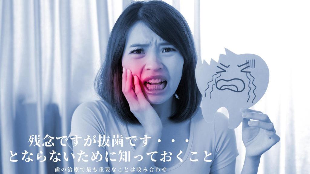 歯を抜かずに残す治療なら香川県高松市の吉本歯科医院