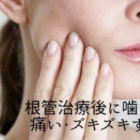 根管治療後に噛むと痛い|香川県高松市の吉本歯科医院