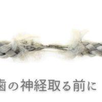 痛くない歯の神経治療なら香川県の吉本歯科医院